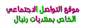 Site de r�seautage social pour RYBAL