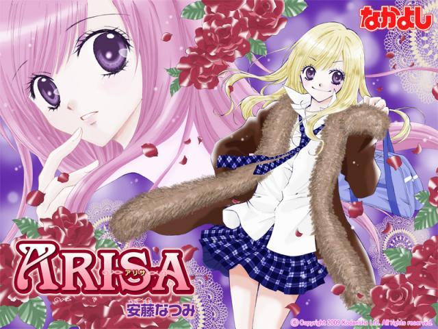 arisa_wall2.jpg